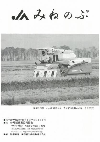 JAみねのぶ No.1374号