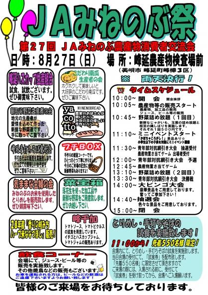 JAみねのぶ祭 8月27日(日)に開催!